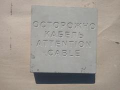 Бетонная плитка для защиты кабеля