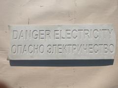 Бетонная плитка для защиты кабеля 8